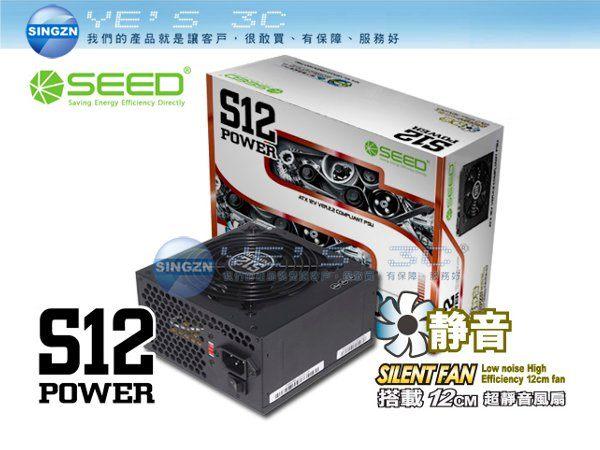 「YEs 3C」SEED 種子電源 S12-400W (NS400) 電源供應器 400W 12CM靜音風扇 power 有發票 免運 10ne yes3c