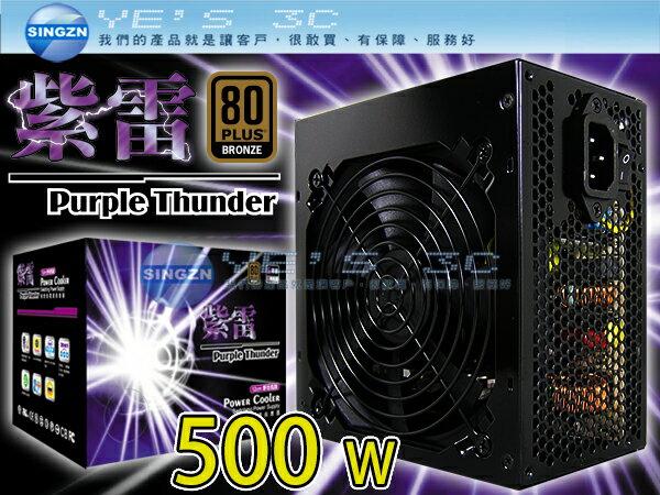 「YEs 3C」紫雷 500W 80PLUS 銅牌 電源供應器 POWER 12公分靜音風扇 五年保固 含稅 免運 yes3c 1ne