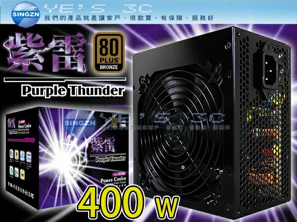 「YEs 3C」紫雷 400W 80PLUS 銅牌 電源供應器 POWER 12公分靜音風扇 五年保固 含稅 免運 yes3c 1ne