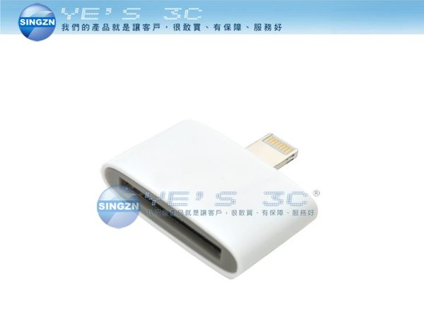 「YEs 3C」Apple Lightning 對 30 針轉接器 轉接頭 30pin轉8pin iPhone4/4s/iPhone5/iPod touch皆可使用