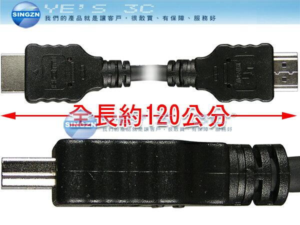 「YEs 3C」HDMI (公) 轉 HDMI (公) 1.2米 HDMI線 轉接線 信號線 訊號線 螢幕線 含稅 yes3c