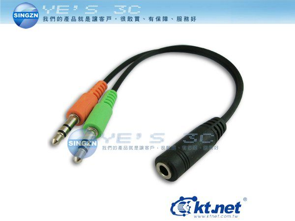 「YEs 3C」三極轉四極母立體公*2 3.5mm 耳麥轉接線 筆電/手機/平板/電腦分接線 音源線 轉接線 iPhone/HTC/Samsung