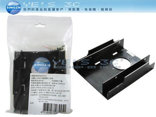 "「YEs 3C」2.5吋轉3.5吋硬碟支架 SSD 固態硬碟 硬碟轉接架 2.5""MFHSSD35252 可裝2個2.5硬碟"