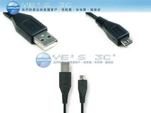 「YEs 3C」全新 AIBO 鈞嵐 USB 2.0 對 Micro USB 純銅線 1米 傳輸線 隨插即用 可充電 傳輸 含稅 yes3c