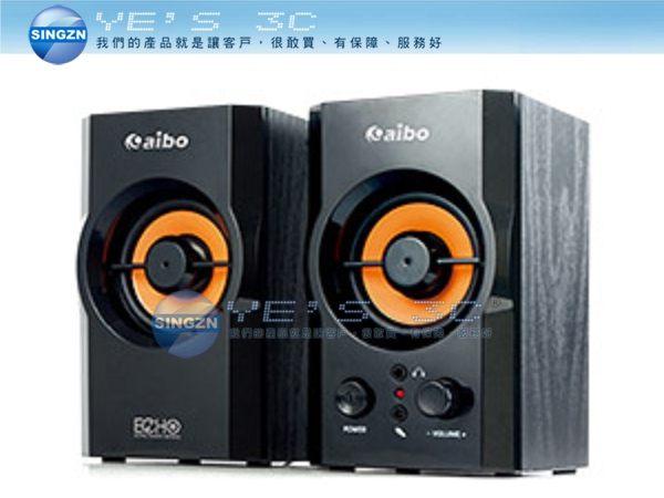 「YEs 3C」全新 AIBO 立嵐 LY-ENLA288 S288 二件式 2.0聲道 USB多媒體喇叭 有發票 yes3c
