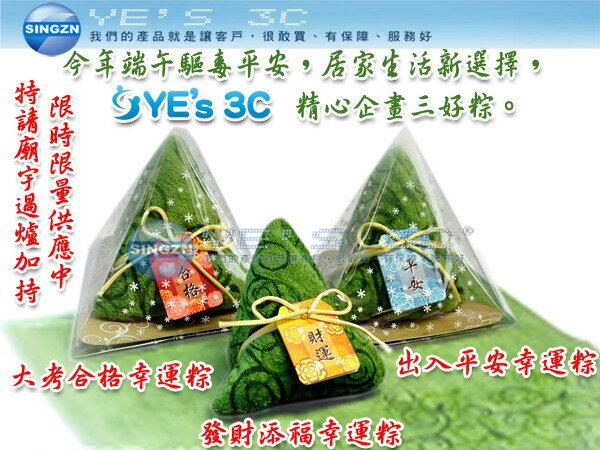 「YEs 3C」限量 禮敬幸物 端午節 粽子 願望毛巾 發財添福、出入平安、考試合格 幸運粽 祈福