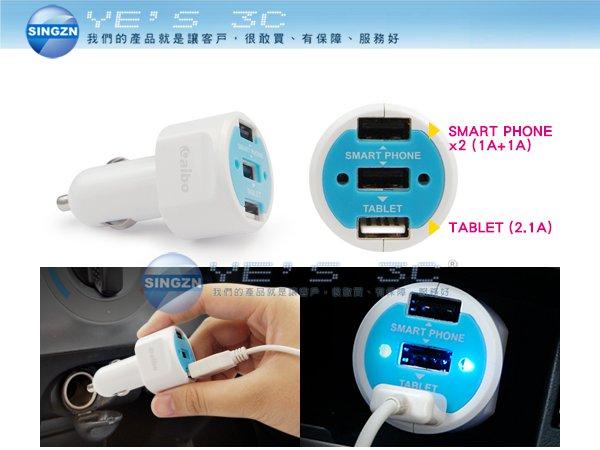 「YEs 3C」全新 AIBO 鈞嵐 IP-C-AB331 車用USB充電器 USBx3埠 4100mA 體積輕巧 有發票 yes3c