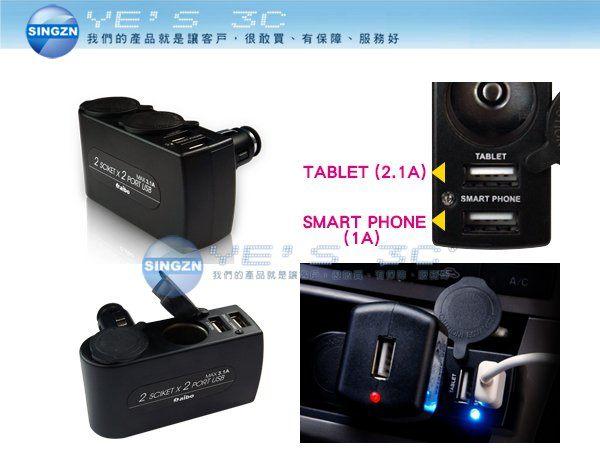 「YEs 3C」全新 AIBO 鈞嵐 IP-C-AB431 多角度點菸器擴充座 USB*2 3100mA 有防塵蓋 有發票  8ne yes3c