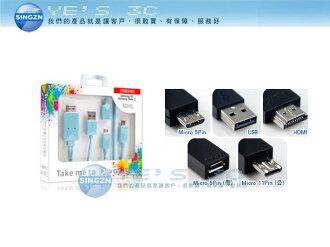 「YEs 3C」全新 AIBO 鈞嵐 MicroUSB To HDMI MHL 多彩行動高畫質影音傳輸線 Samsung S3/Note2 有發票 7ne yes3c