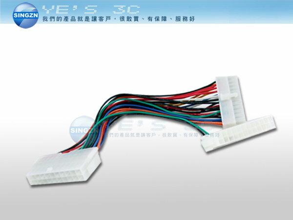 「YEs 3C」雙電源啟動線 power 電源線 24pin 可同時使用二台電源供應器 約20cm