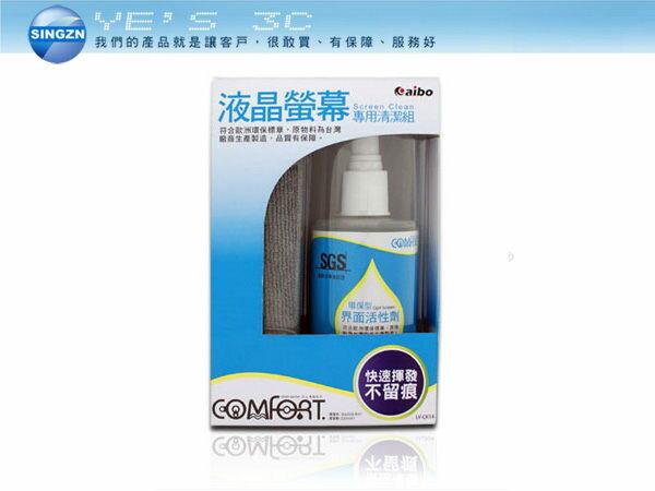 「YEs 3C」全新 aibo 鈞嵐 LY-CK14 安心清潔系列 液晶螢幕專用清潔組 通過SGS及歐盟ROHS認證 yes3c