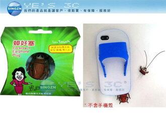 「YEs 3C」全新 idea Touch 蟑好塞 耳機塞 iPhone/HTC/Samsung 適用各廠牌手機 免運 有發票 yes3c 1ne