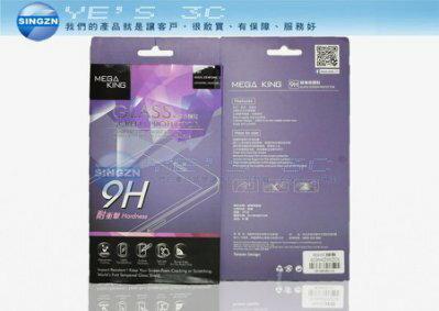「YEs 3C」MEGA KING ASUS 華碩 ZenFone2 玻璃保護貼 防汙、耐刮