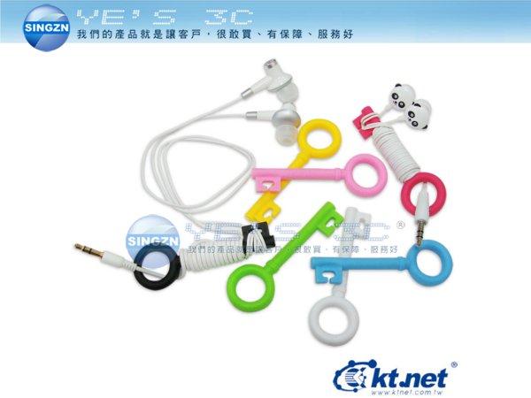 「YEs 3C」耳機便利收線器-鑰匙造型 七彩顏色 造型輕巧 PC材質 7入 收納簡單 有發票 免運 yes3c