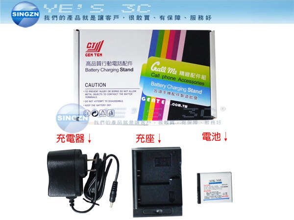 「YEs 3C」YAVi 雅米 il6 全配配件包 充電器/充座/電池 yes3c 免運 3ne