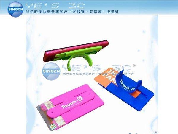 「YEs 3C」最新TOUCH-E TOUCH-U昇級版 悠遊卡 通用 手機架 超薄 集線器/HTC/SONY/iPhone 5S 紅米 免運 11ne