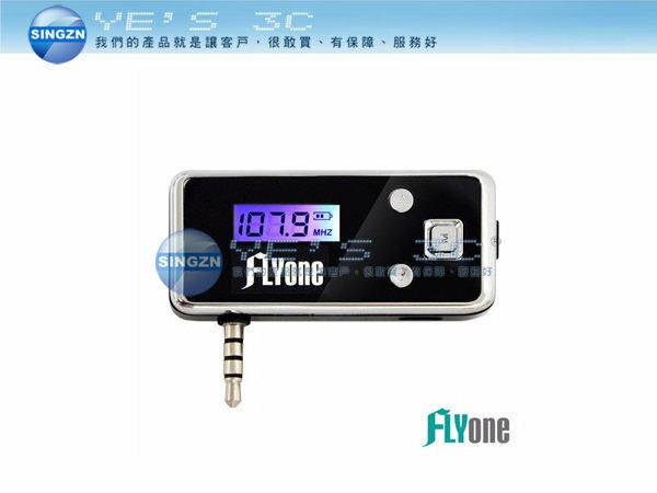 「YEs 3C」全新 FLYONE FM-T1 FM無線音樂傳輸器 FM車用轉頻器4頻外充 手機 平板 yes3c 7ne