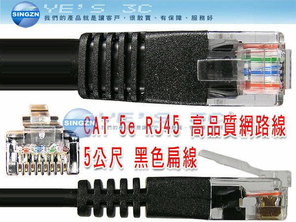 「YEs 3C」全新 5米 高速 網路線 Cat.5e UTP RJ45 8P8C 5M 黑色扁線 銅芯