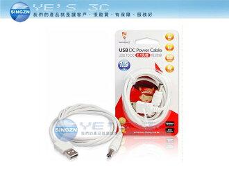 「YEs 3C」MAGIC USB A公 轉 DC 2.1孔徑電源線 1.5米 MP3/MP4/USB風扇/USB喇叭 台灣製 有發票 yes3c