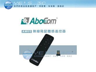 「YEs 3C」Abocom 友旺 AM05 無線飛鼠體感遙控器 2.4G 空中滑鼠 支援Android Box 有發票 免運 yes3c