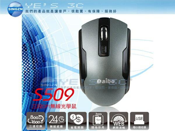 「YEs 3C」全新 aibo 鈞嵐 S509 2.4G 可調三段DPI 無線光學滑鼠 無線滑鼠 有發票  yes3c 11ne