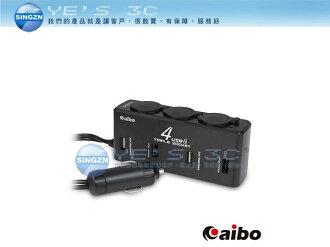 「YEs 3C」AIBO 鈞嵐 IP-C-AB435 車用USB點煙器擴充座(四USB埠+三點煙器+80cm延長線) 有發票 yes3c