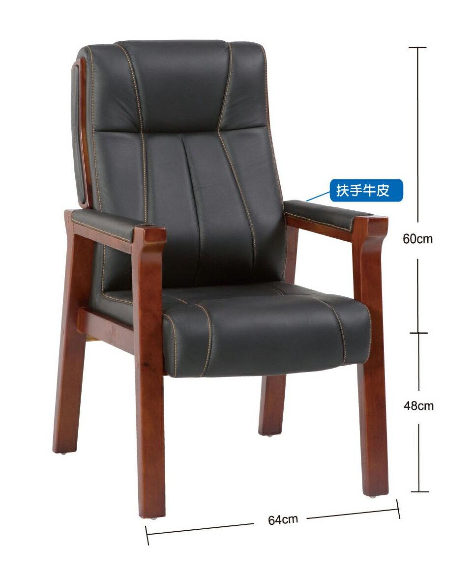 【尚品傢俱】JJ-9504 牛皮胡桃辦公椅