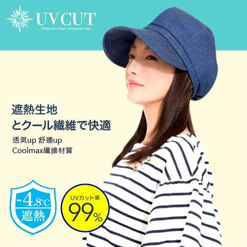 【日本NEEDS】UVCUT抗紫外線COOLMAX涼感防曬遮陽帽SHANDAN貝雷帽(牛仔藍)~可折疊好收納‧日本原裝進口