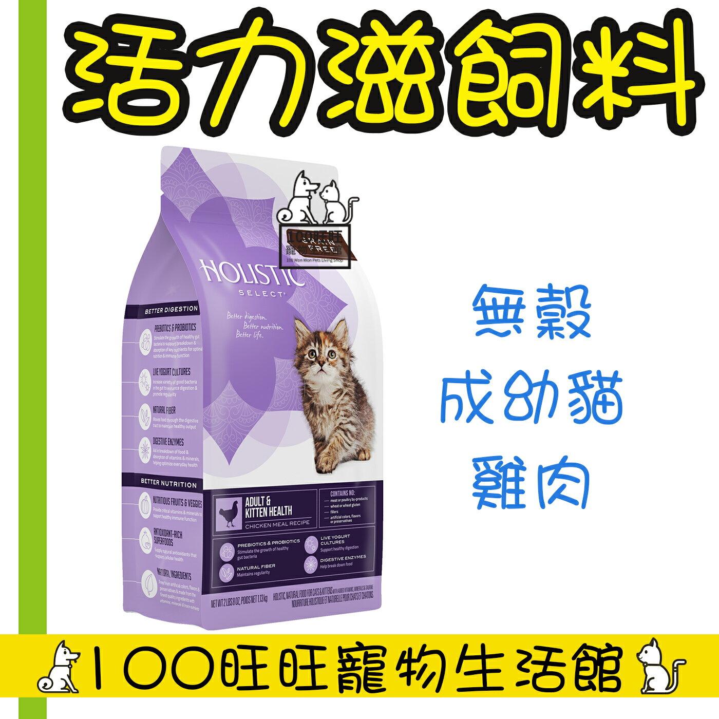 Holistic Select 活力滋 無穀成幼貓 雞肉聰明成長配方 2.5磅 1.13 kg