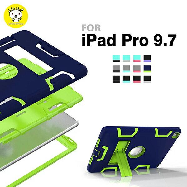 iPad Pro 9.7 簡易三防保護殼 附支架 防塵 防摔 防震 平板保護殼 (WS007)【預購】