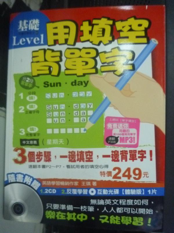 【書寶二手書T1/語言學習_YKG】用填空背單字(基礎Level)_王琪_附光碟