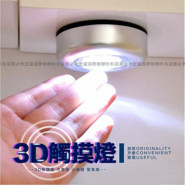 3D觸摸燈 拍拍燈 應急燈小夜燈LED燈頂燈 【H00228】 0