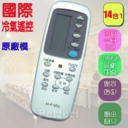 【國際】14合1冷氣遙控器 AI-P1