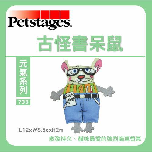 +貓狗樂園+ Petstages【元氣系列。733。古怪書呆鼠】160元