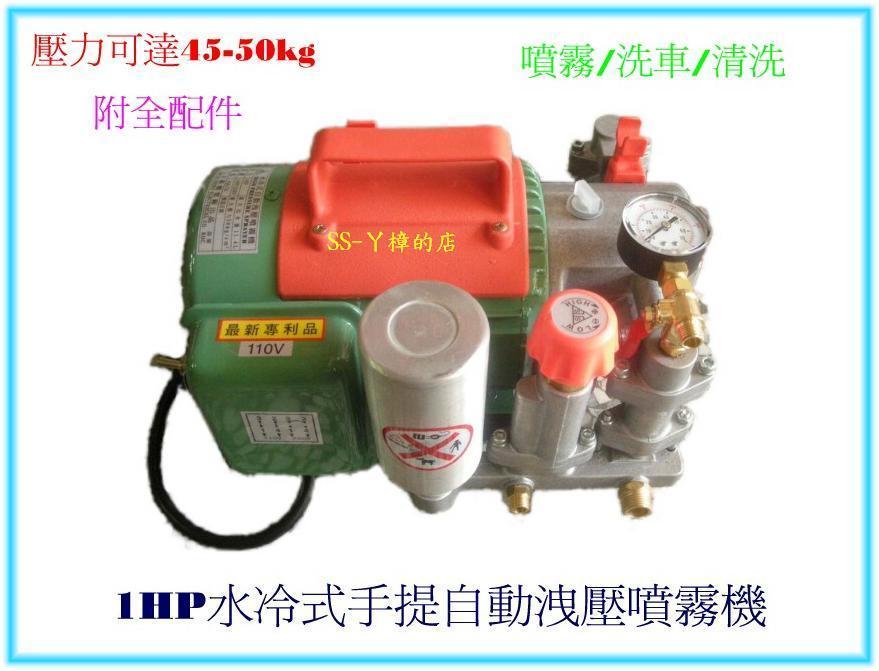 1HP手提高性能自動洩壓噴霧機^(壓力可達45~50kg^)~A型