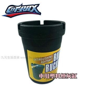 【九元生活百貨】Cotrax 塑料煙灰缸 菸灰缸 耐溫 車用