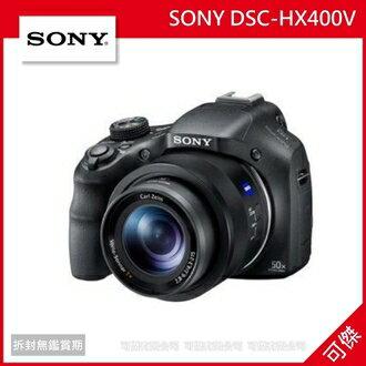 可傑 SONY DSC-HX400V 數位相機 公司貨 蔡司鏡頭