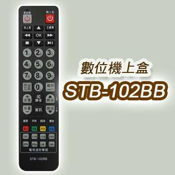 【遙控天王】STB-102BB-第四台有線電視數位機上盒專用遙控器(適用:中嘉BB寬頻)