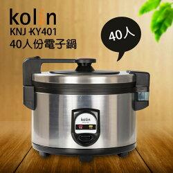 淘禮網     歌林40人份電子鍋 KNJ-KY401