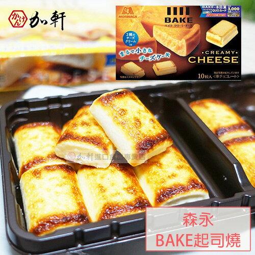 《加軒》》❤美味推薦❤日本森永BAKE起司燒巧克力起司燒