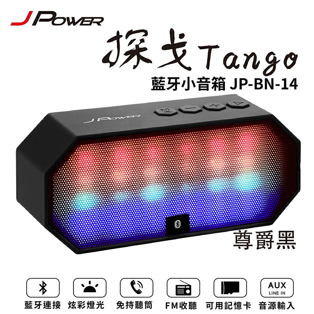 【迪特軍3C】J-Power探戈 夜燈藍牙喇叭 黑 藍牙配對 內置麥克風 可語音通話 免持