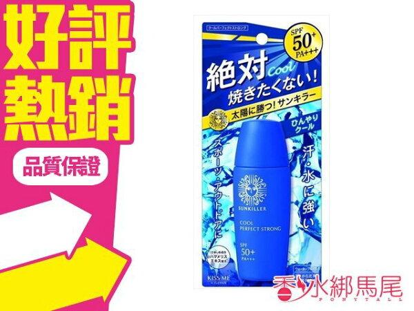 KissMe奇士美Sunkiller防曬水乳液清涼防禦型III30ML賣場另有其他款◐香水綁馬尾◐