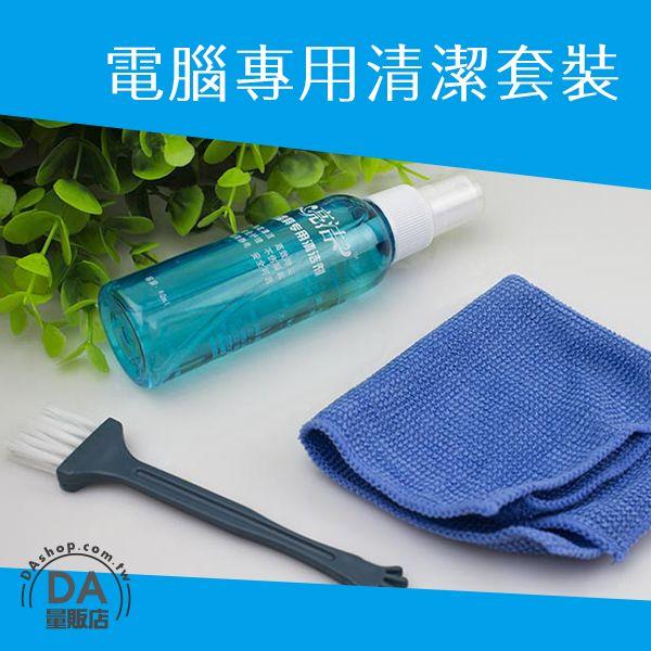 《DA量販店》LCD 螢幕 PDA 清潔劑 套裝組 清潔方便 (20-1054)