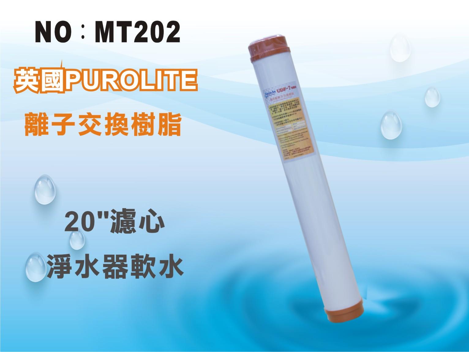 <br/><br/>  【龍門淨水】 20吋UDF 7-ONE英國Purolite食品級離子交換樹脂濾心 淨水器 飲水機(MT202)<br/><br/>