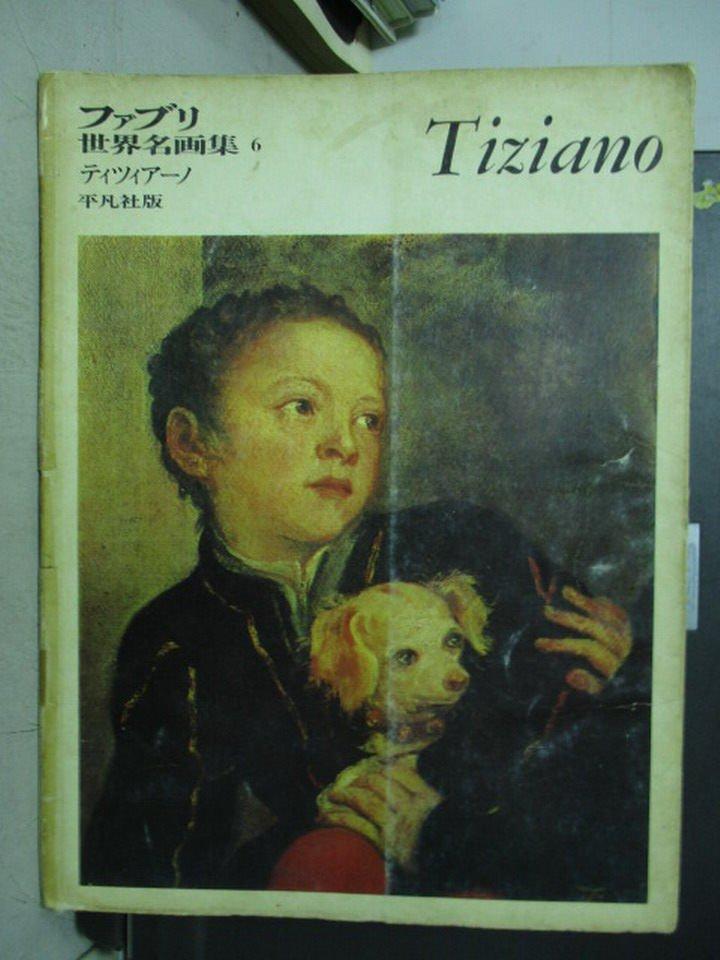 【書寶二手書T6/藝術_PPL】世界名畫集6_Tiziano