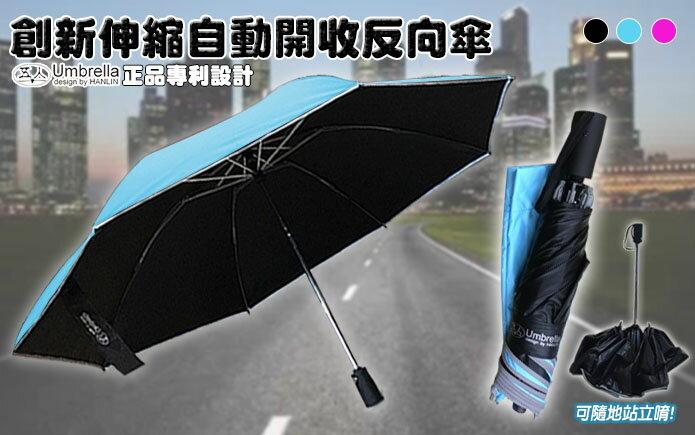 (五人十 )A116正品專利 創新反光伸縮自動開收反向傘 【風雅小舖】