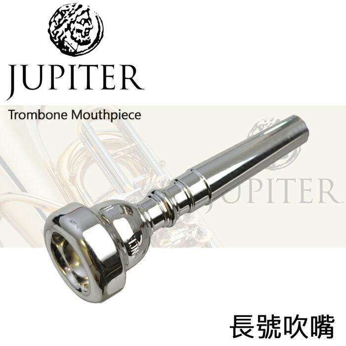 【非凡樂器】Jupiter Trombone 雙燕 長號/喇叭/吹嘴/吹口【標準款】