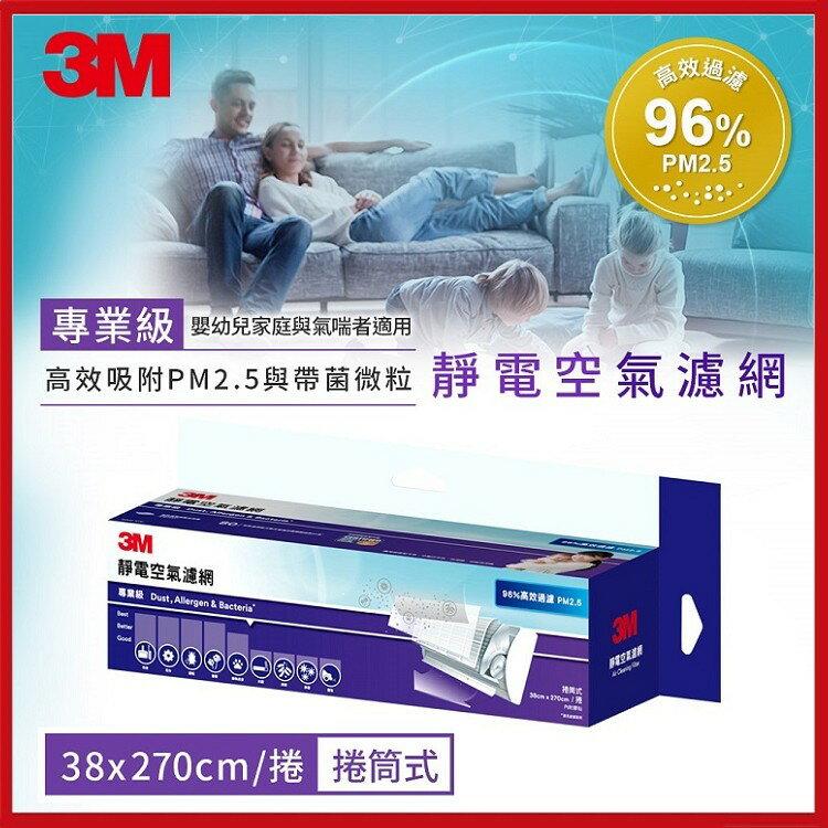 i style居家生活 (新品)全新版 3M 淨呼吸 靜電空氣濾網-專業級9809-RTC捲筒式【AF05103】i-Style居家生活