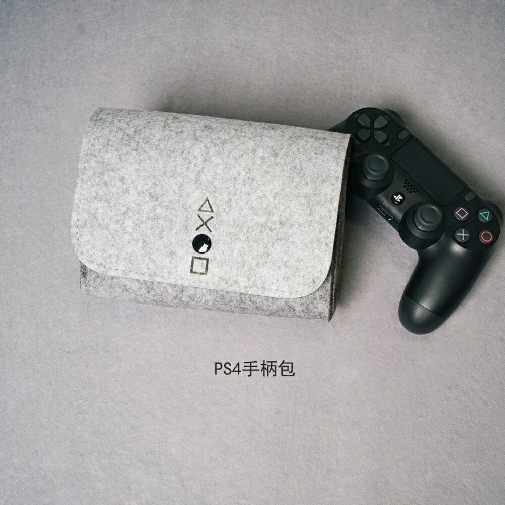 ps4收納包 PS4手柄收納包 防塵包 保護套袋配件搖桿包 寶貝計畫