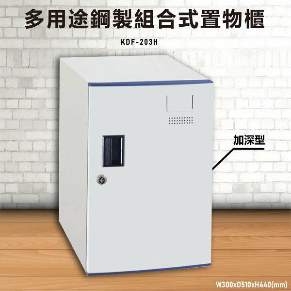『TW品質保證』KDF-203H【大富】多用途鋼製組合式置物櫃衣櫃鞋櫃置物櫃零件存放分類任意組合櫃子